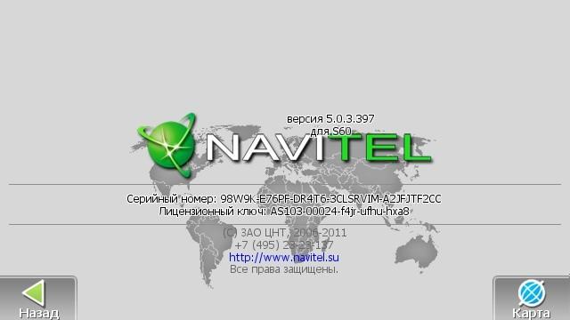 Cкачать торрент Navitel Navigator v5.0.3.397 Symbian 3, Anna, Belle, 9.